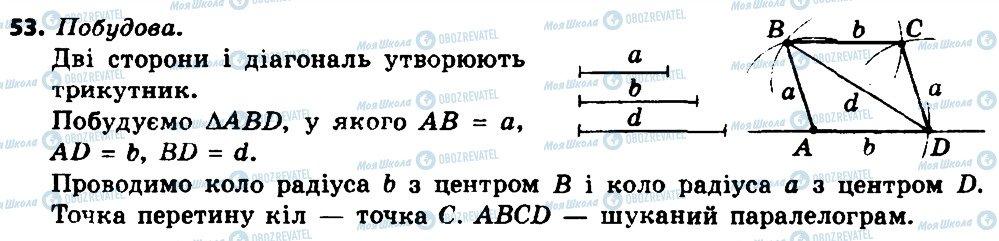 ГДЗ Геометрія 8 клас сторінка 53
