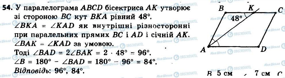 ГДЗ Геометрія 8 клас сторінка 54
