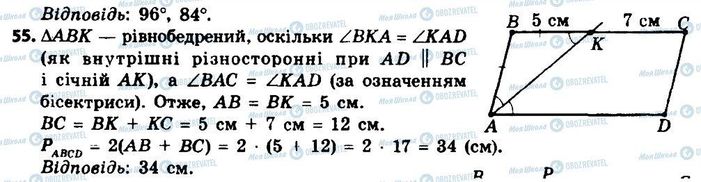 ГДЗ Геометрія 8 клас сторінка 55