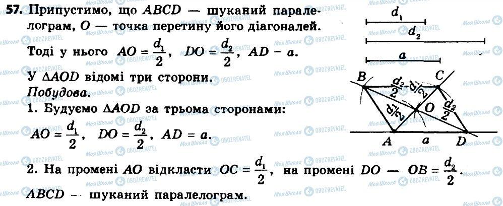 ГДЗ Геометрия 8 класс страница 57