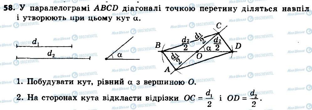 ГДЗ Геометрия 8 класс страница 58