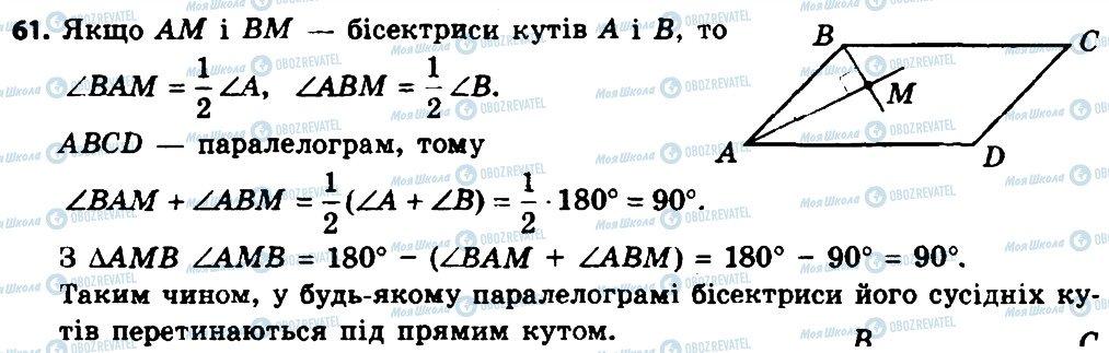 ГДЗ Геометрия 8 класс страница 61