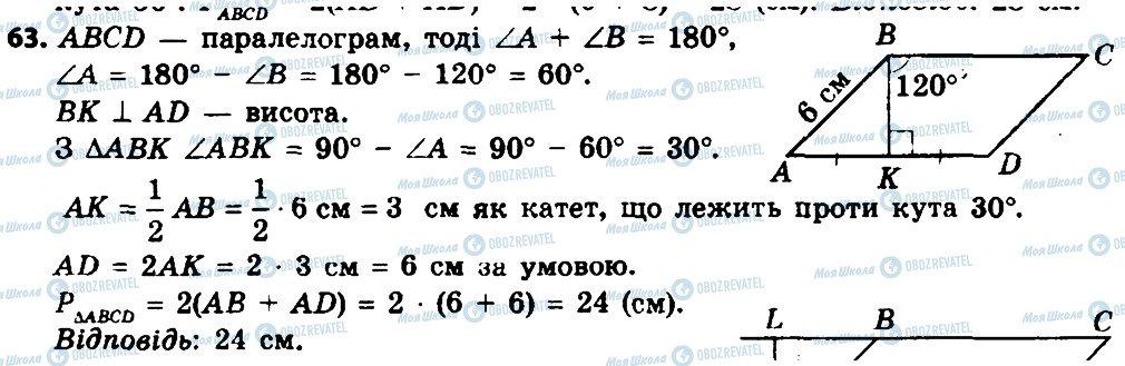 ГДЗ Геометрия 8 класс страница 63