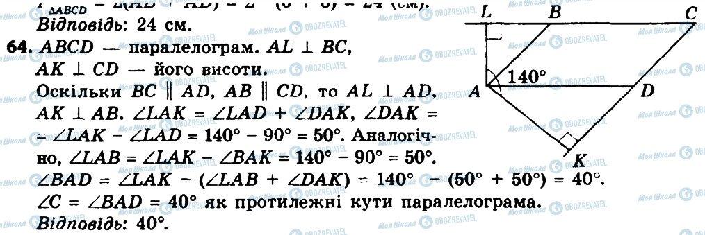 ГДЗ Геометрія 8 клас сторінка 64