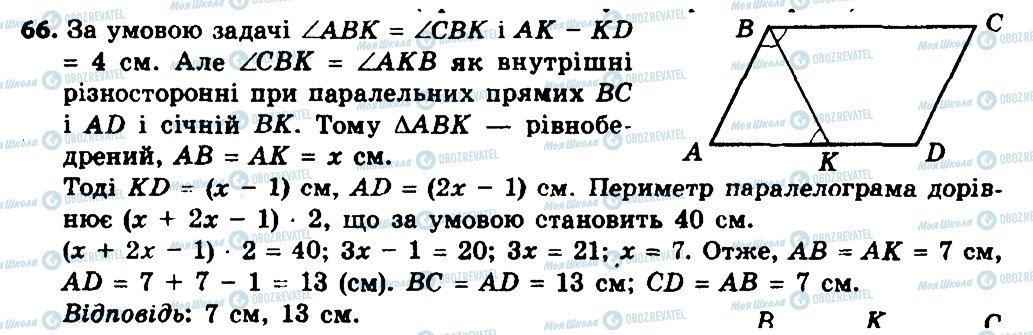 ГДЗ Геометрия 8 класс страница 66