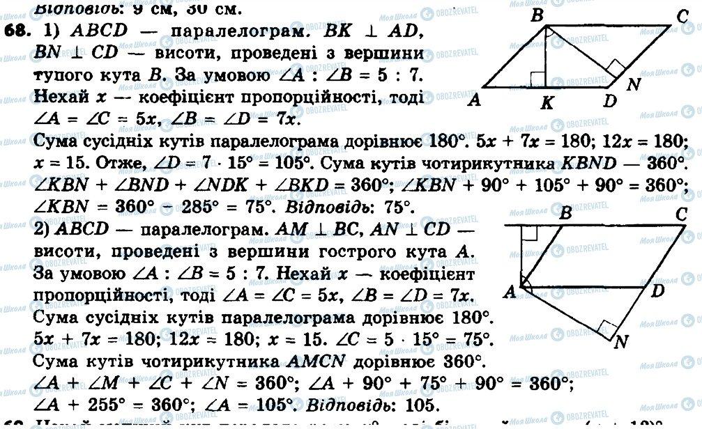 ГДЗ Геометрия 8 класс страница 68
