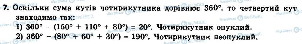ГДЗ Геометрія 8 клас сторінка 7