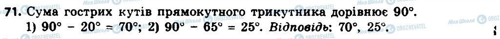 ГДЗ Геометрия 8 класс страница 71