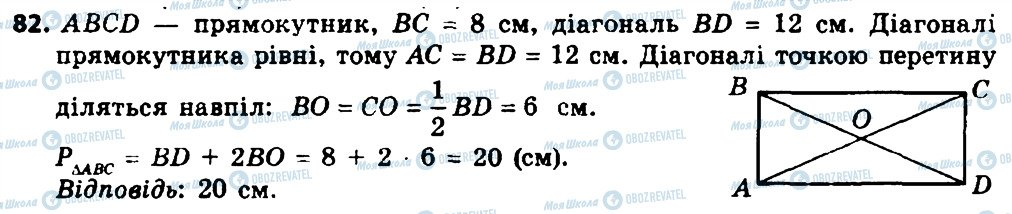 ГДЗ Геометрия 8 класс страница 82
