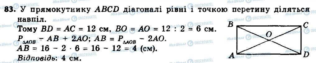 ГДЗ Геометрия 8 класс страница 83