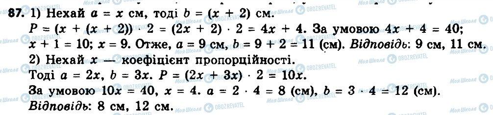 ГДЗ Геометрия 8 класс страница 87