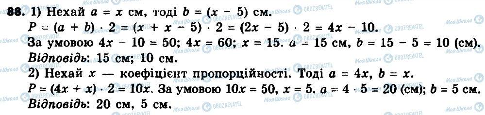 ГДЗ Геометрия 8 класс страница 88