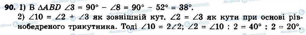 ГДЗ Геометрия 8 класс страница 90