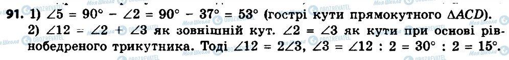 ГДЗ Геометрия 8 класс страница 91