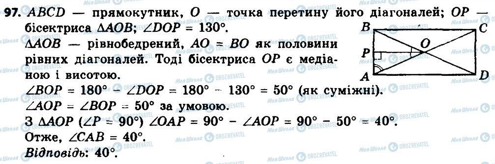 ГДЗ Геометрія 8 клас сторінка 97