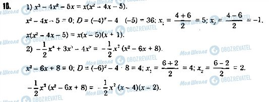 ГДЗ Алгебра 8 клас сторінка 10