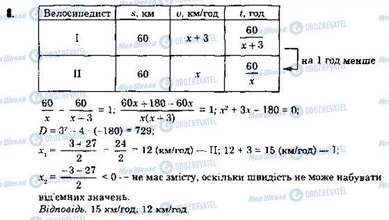 ГДЗ Алгебра 8 клас сторінка 8