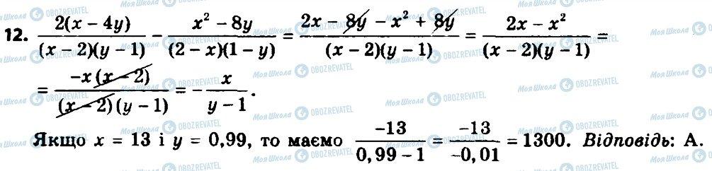ГДЗ Алгебра 8 класс страница 12