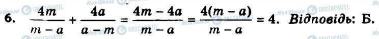 ГДЗ Алгебра 8 клас сторінка 6