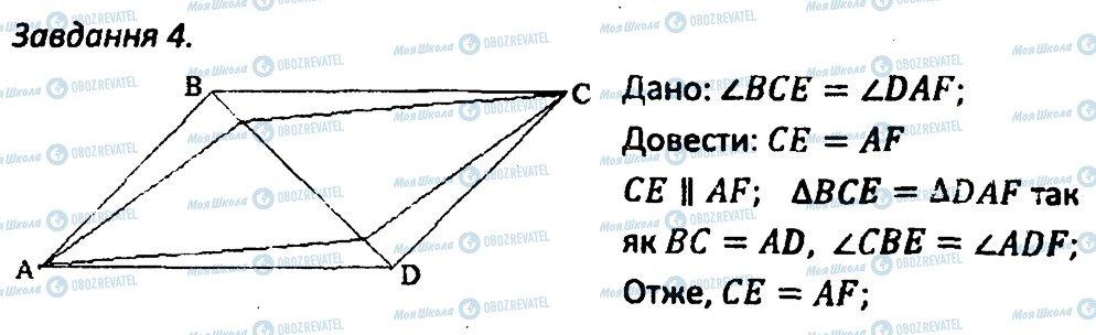 ГДЗ Геометрія 8 клас сторінка 4
