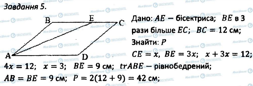 ГДЗ Геометрія 8 клас сторінка 5