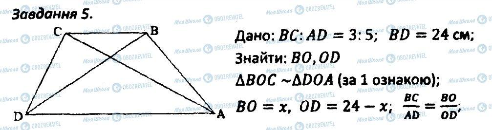 ГДЗ Геометрия 8 класс страница 5