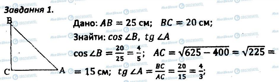 ГДЗ Геометрия 8 класс страница 1