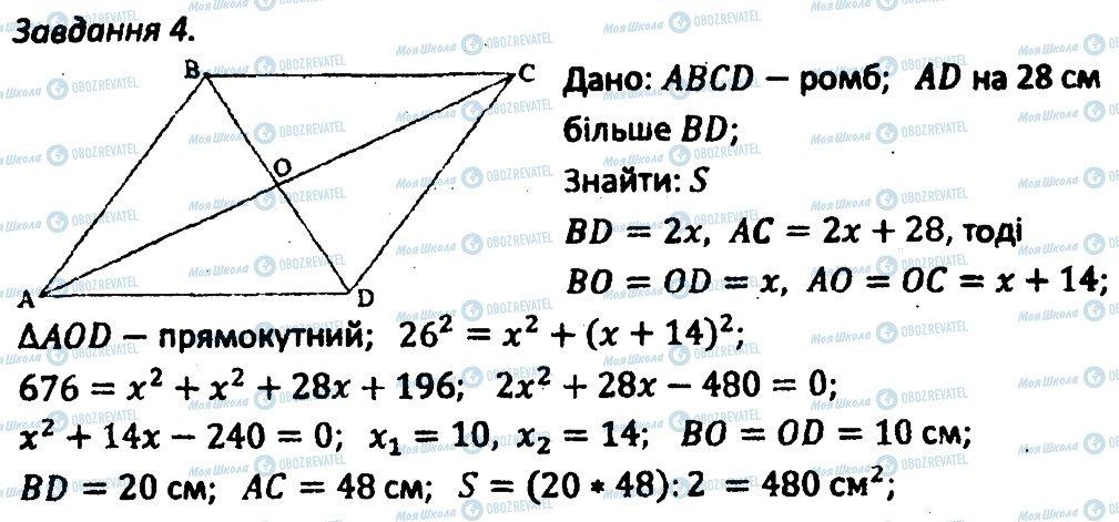 ГДЗ Геометрия 8 класс страница 4