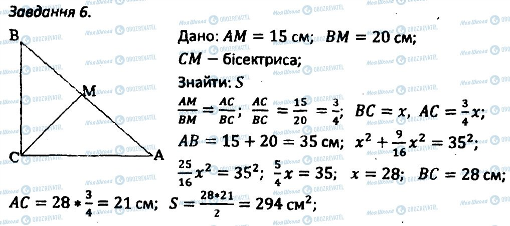 ГДЗ Геометрія 8 клас сторінка 6