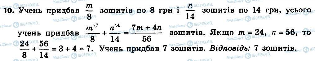 ГДЗ Алгебра 8 класс страница 10