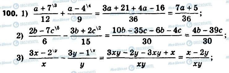 ГДЗ Алгебра 8 класс страница 100