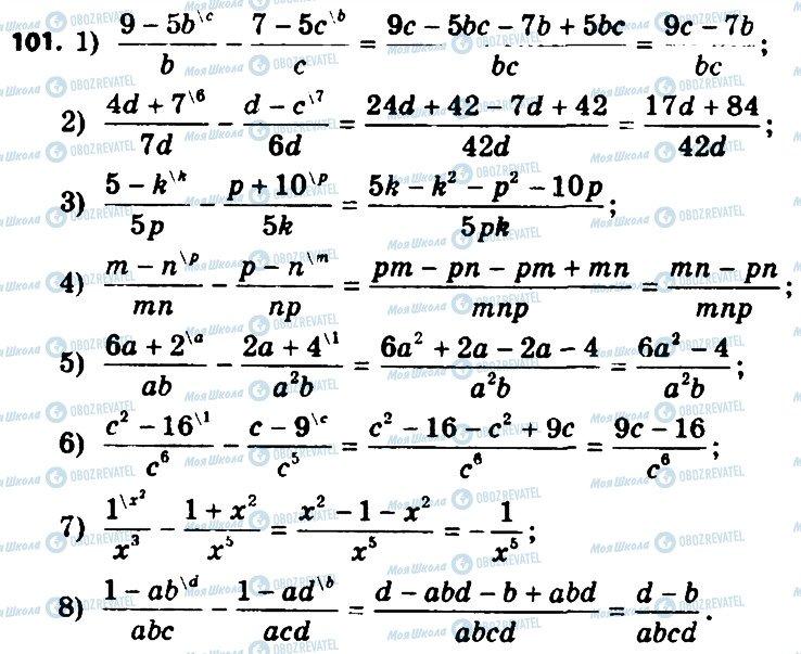 ГДЗ Алгебра 8 клас сторінка 101