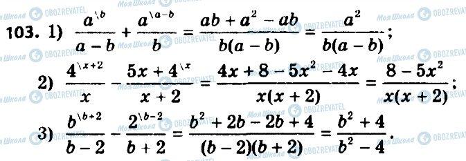 ГДЗ Алгебра 8 класс страница 103
