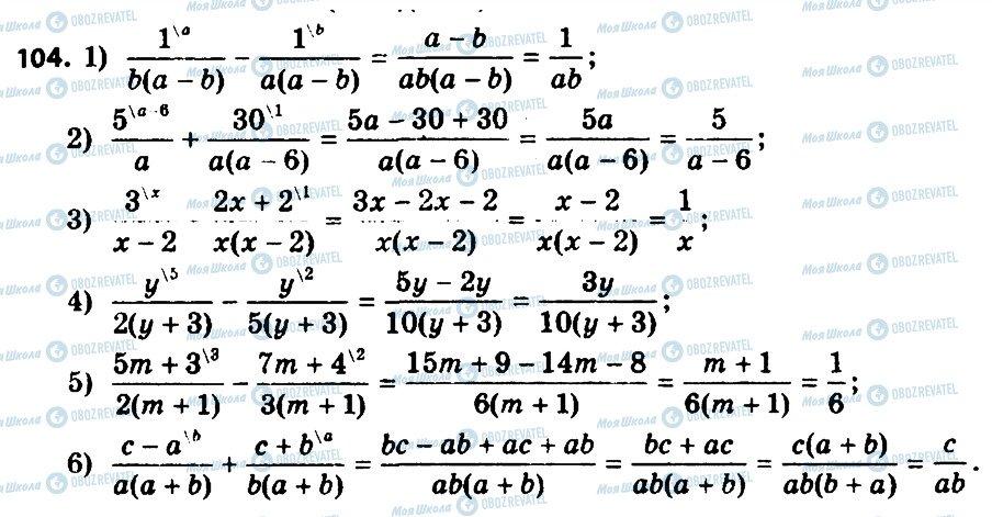 ГДЗ Алгебра 8 класс страница 104