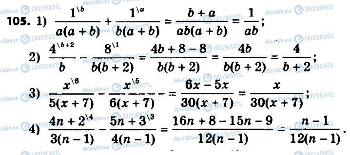 ГДЗ Алгебра 8 класс страница 105