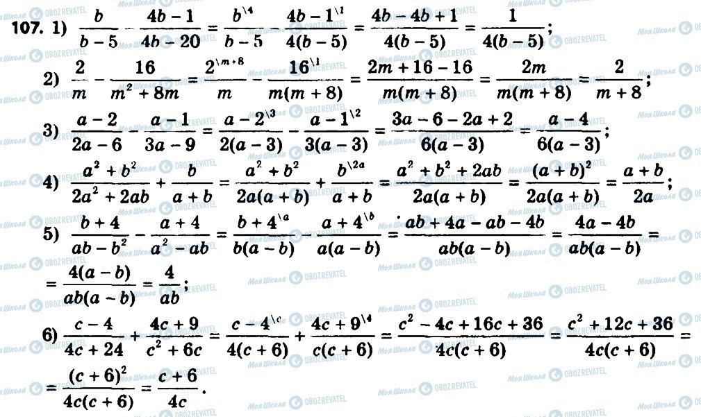 ГДЗ Алгебра 8 класс страница 107