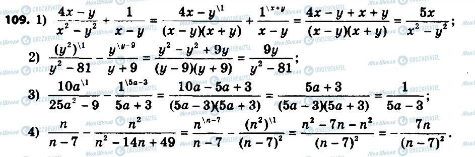 ГДЗ Алгебра 8 класс страница 109