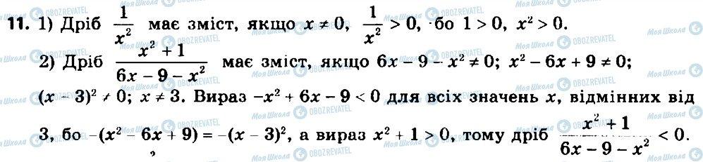 ГДЗ Алгебра 8 класс страница 11