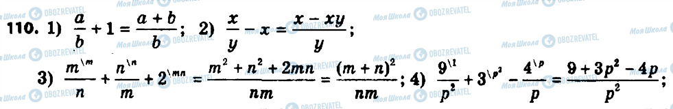 ГДЗ Алгебра 8 клас сторінка 110