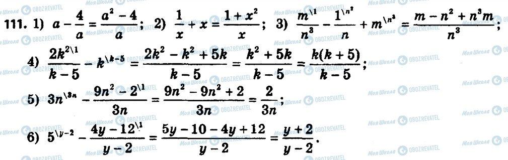 ГДЗ Алгебра 8 клас сторінка 111