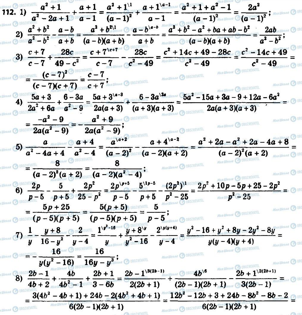 ГДЗ Алгебра 8 класс страница 112