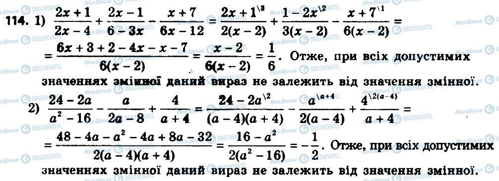 ГДЗ Алгебра 8 класс страница 114