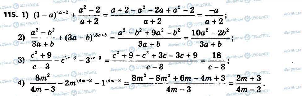 ГДЗ Алгебра 8 класс страница 115