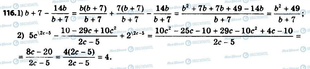 ГДЗ Алгебра 8 класс страница 116