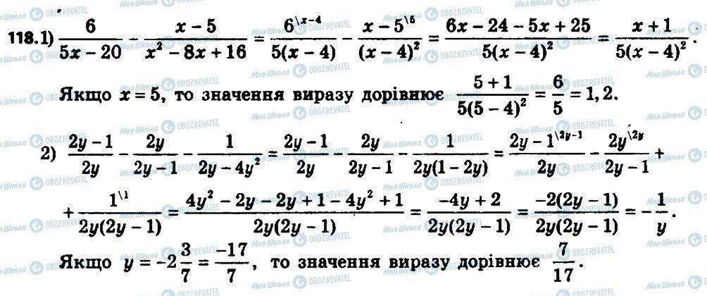 ГДЗ Алгебра 8 класс страница 118