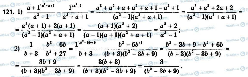 ГДЗ Алгебра 8 класс страница 121