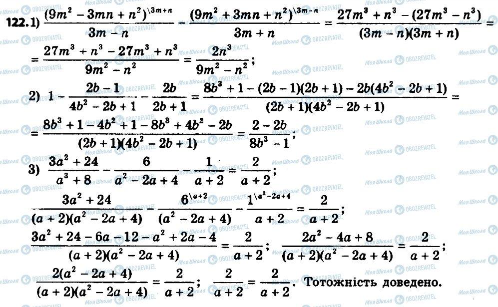ГДЗ Алгебра 8 класс страница 122