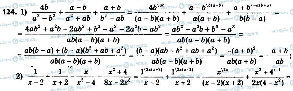 ГДЗ Алгебра 8 клас сторінка 124