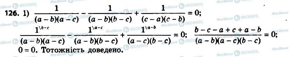 ГДЗ Алгебра 8 класс страница 126