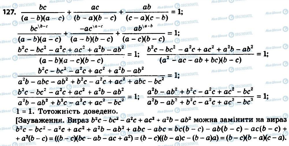ГДЗ Алгебра 8 класс страница 127
